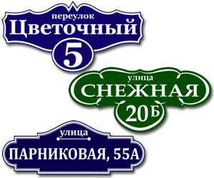 Изготовление адресных табличек (указателей) в Минске