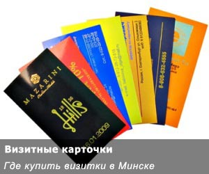 Где купить визитки в Минске - обзор цен