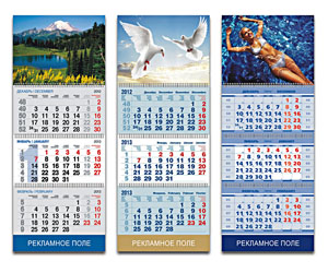 Квартальные календари от Визиток Бай