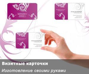 Делаем визитки своими руками