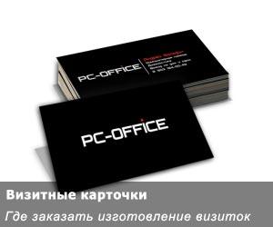 Дешевая печать визиток в Минске - обзор цен