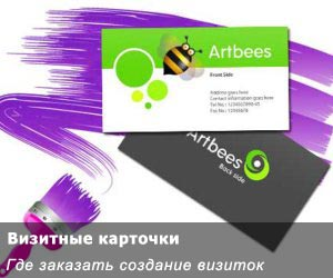 Где заказать создание и печать визиток в Минске