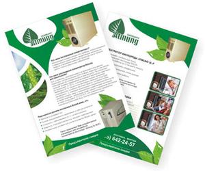Заказать печать и изготовление листовок в Минске