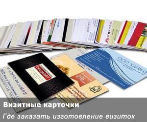 Где заказать изготовление визиток в Минске