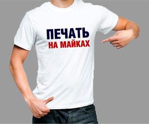 Печать на майках под заказ в Минске