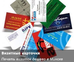Печать визиток дешево в Минске