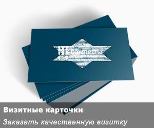 Заказать качественную визитку - что это на самом деле