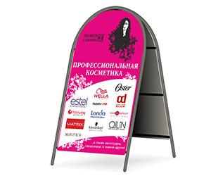 Штендеры в Минске