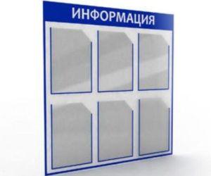 Изготовление стендов в Минске